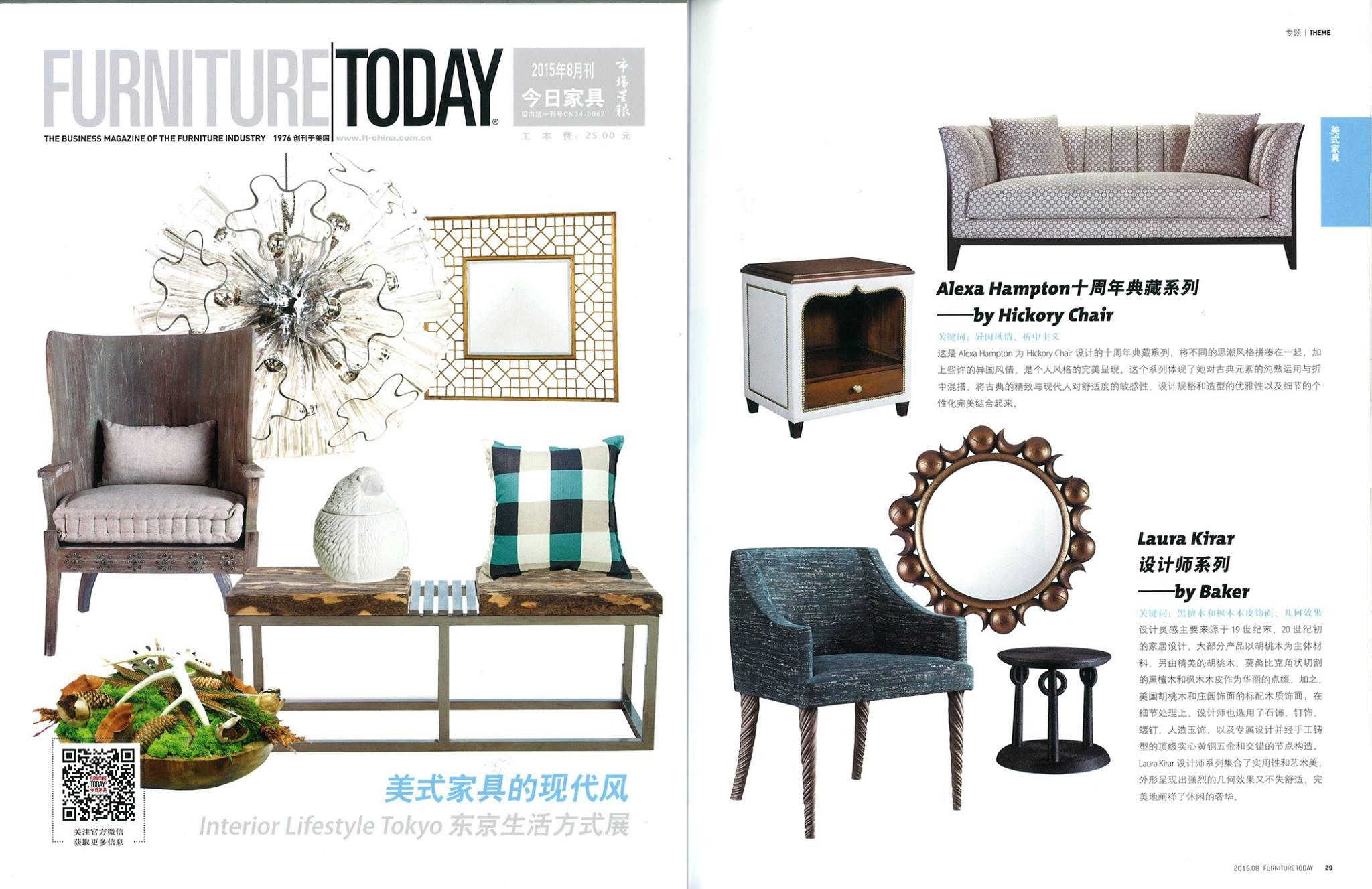 Laura Kirar - Baker - Furniture Today